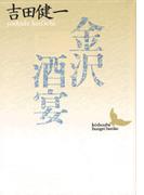 金沢・酒宴 (講談社文芸文庫)(講談社文芸文庫)