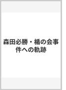 森田必勝・楯の会事件への軌跡
