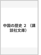 中国の歴史 2 (講談社文庫)(講談社文庫)