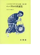 ヘーゲルの弁証法 六篇の解釈学的研究 (フィロソフィア双書)