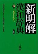 新明解漢和辞典 第4版