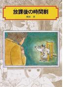 放課後の時間割 (偕成社文庫)(偕成社文庫)