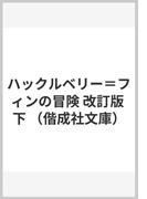 ハックルベリー=フィンの冒険 改訂版 下 (偕成社文庫)(偕成社文庫)