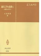 磁気工学の基礎 2 磁気の応用 (共立全書)