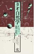 タオ自然学 現代物理学の先端から「東洋の世紀」がはじまる 改訂版
