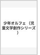 少年オルフェ (児童文学創作シリーズ)