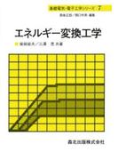 エネルギー変換工学 (基礎電気・電子工学シリーズ)