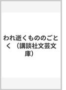 われ逝くもののごとく (講談社文芸文庫)(講談社文芸文庫)