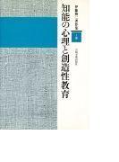 伊藤隆二著作集 1 知能の心理と創造性教育
