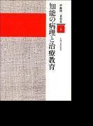 伊藤隆二著作集 2 知能の病理と治療教育