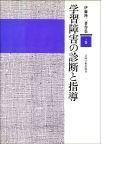 伊藤隆二著作集 3 学習障害の診断と指導