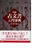 図録・古文書入門事典