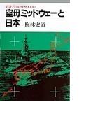 空母ミッドウェーと日本 (岩波ブックレット)(岩波ブックレット)