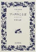 ブッダのことば スッタニパータ (ワイド版岩波文庫)