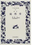 徒然草 新訂 (ワイド版岩波文庫)
