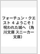 フォーチュン・クエスト 4 ようこそ!呪われた城へ (角川文庫 スニーカー文庫)(角川文庫)