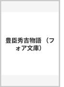 豊臣秀吉物語 (フォア文庫)