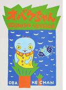 オバケちゃん (オバケちゃんの本)