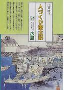 人づくり風土記 全国の伝承江戸時代 聞き書きによる知恵シリーズ 34 ふるさとの人と知恵 広島