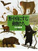 野や山にすむ動物たち 日本の哺乳類 (絵本図鑑シリーズ)