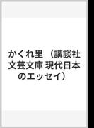 かくれ里 (講談社文芸文庫 現代日本のエッセイ)(講談社文芸文庫)