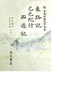 新日本古典文学大系 98 東路記 己巳紀行
