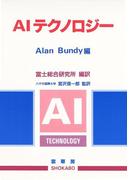 AIテクノロジー