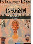 インカ帝国 太陽と黄金の民族