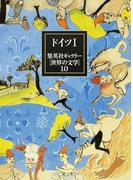 集英社ギャラリー〈世界の文学〉 10 ドイツ 1