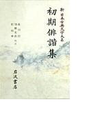 新日本古典文学大系 69 初期俳諧集