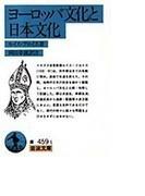 ヨーロッパ文化と日本文化 (岩波文庫)(岩波文庫)