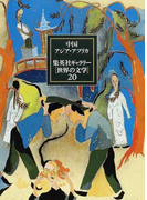 集英社ギャラリー〈世界の文学〉 20 中国・アジア・アフリカ