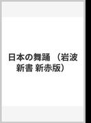 日本の舞踊 (岩波新書 新赤版)(岩波新書 新赤版)