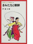 きみたちと朝鮮 (岩波ジュニア新書)(岩波ジュニア新書)