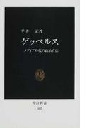 ゲッベルス メディア時代の政治宣伝 (中公新書)(中公新書)