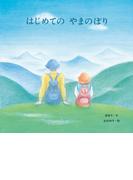 はじめてのやまのぼり (国際版絵本)