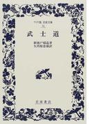武士道 (ワイド版岩波文庫)