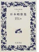 日本唱歌集 (ワイド版岩波文庫)