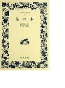 茶の本 (ワイド版岩波文庫)