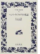 ヘンリ・ライクロフトの私記 (ワイド版岩波文庫)