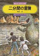 二分間の冒険 (偕成社文庫)(偕成社文庫)