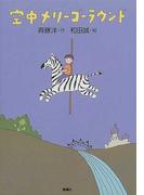 空中メリーゴーラウンド (童話パラダイス)