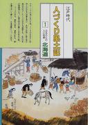 人づくり風土記 全国の伝承江戸時代 聞き書きによる知恵シリーズ 1 ふるさとの人と知恵 北海道