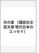月の宴 (講談社文芸文庫 現代日本のエッセイ)(講談社文芸文庫)