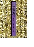 正法眼蔵 3 (岩波文庫)(岩波文庫)