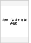密教 (岩波新書 新赤版)(岩波新書 新赤版)