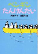 ペンギンたんけんたい (どうわがいっぱい)