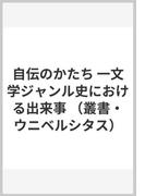 自伝のかたち 一文学ジャンル史における出来事 (叢書・ウニベルシタス)