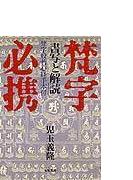梵字必携 書写と解読