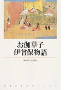 お伽草子・伊曾保物語 (新潮古典文学アルバム)